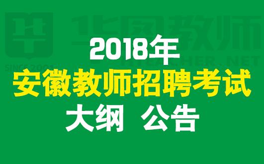 2018安徽中小学教师招聘考试大纲:小学体育与健康